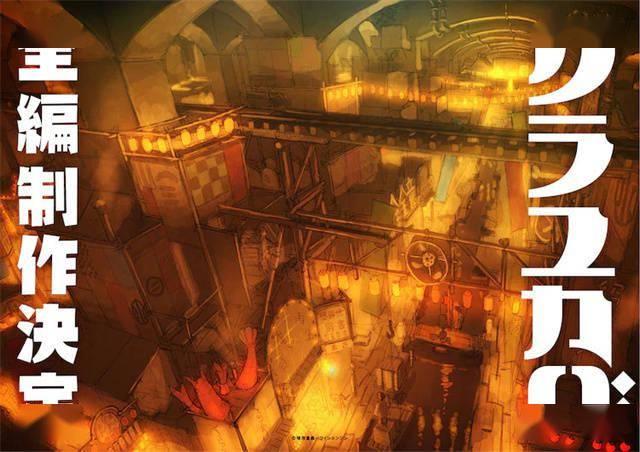 原创动画「KURAYUKABA」宣布全篇制作决定插图