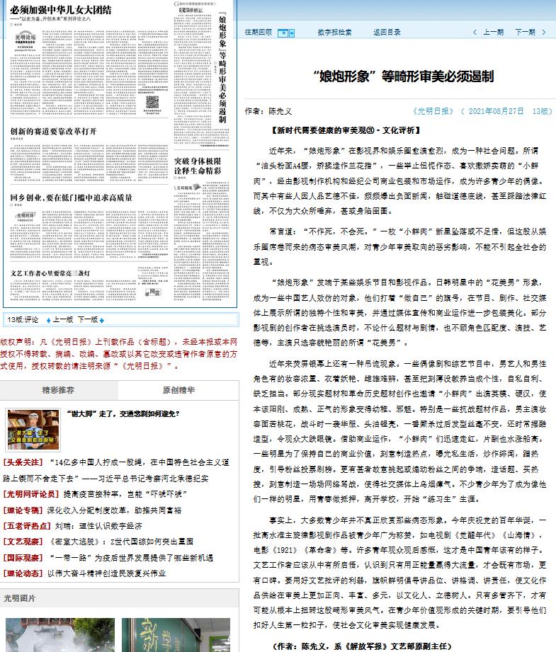 """光明日报评论版刊文: """"娘炮形象""""等畸形审美必须遏制"""