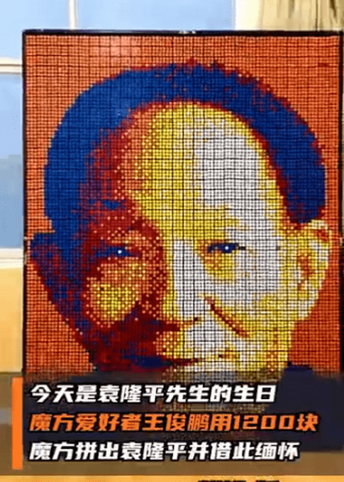 袁隆平诞辰91周年,男子用1200块魔方拼出袁爷爷