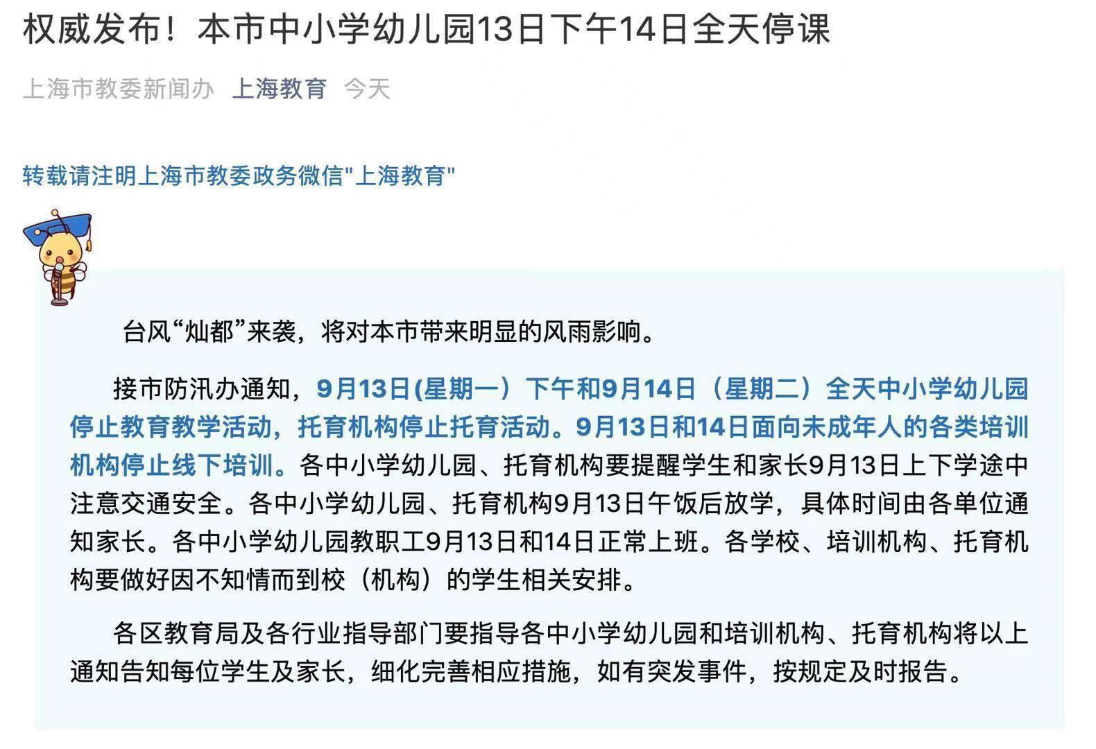 上海中小学幼儿园停课一天半 这是为什么 停课了怎么和家长说