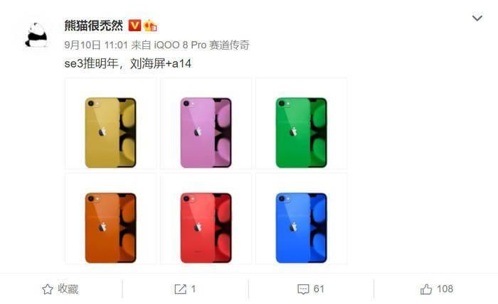 蘋果iPhone SE手機或明年發布 IPhone13或成絕唱
