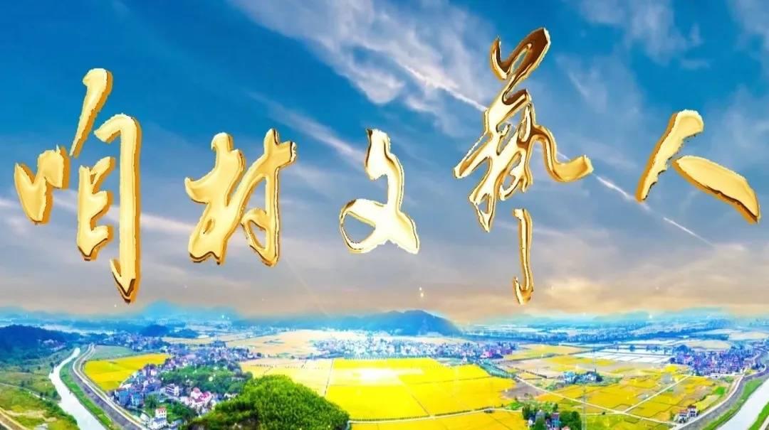 吉林省文联在学习强国平台开设《咱村文艺人》