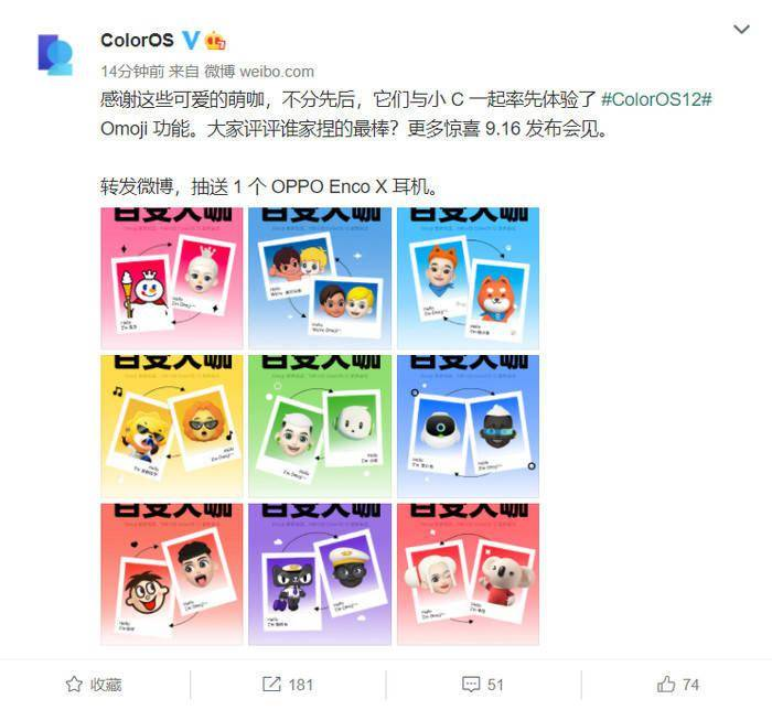 ColorOS 12再曝新玩法:可采集人臉數據定制用戶虛擬形象