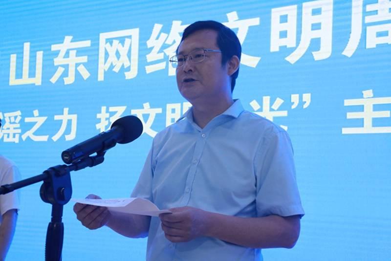 2021山东网络文明周泰安市活动启动