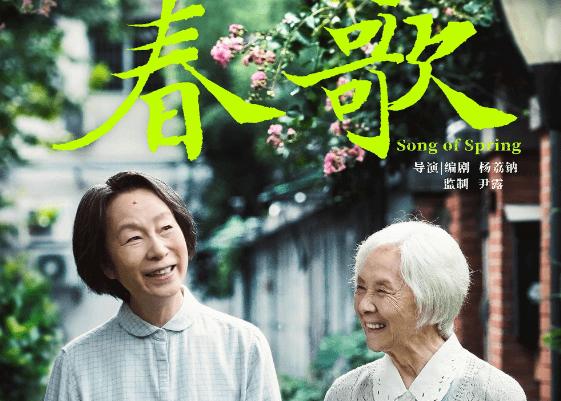 片名:杨荔钠执导电影《春歌》杭州开机全女队》讲述了生命尽头的母女亲情故事