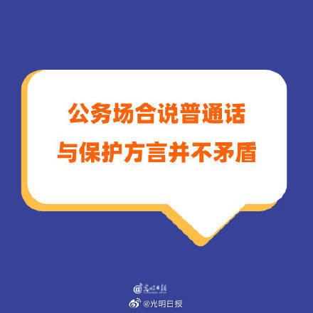 公务场合说普通话与保护方言并不矛盾