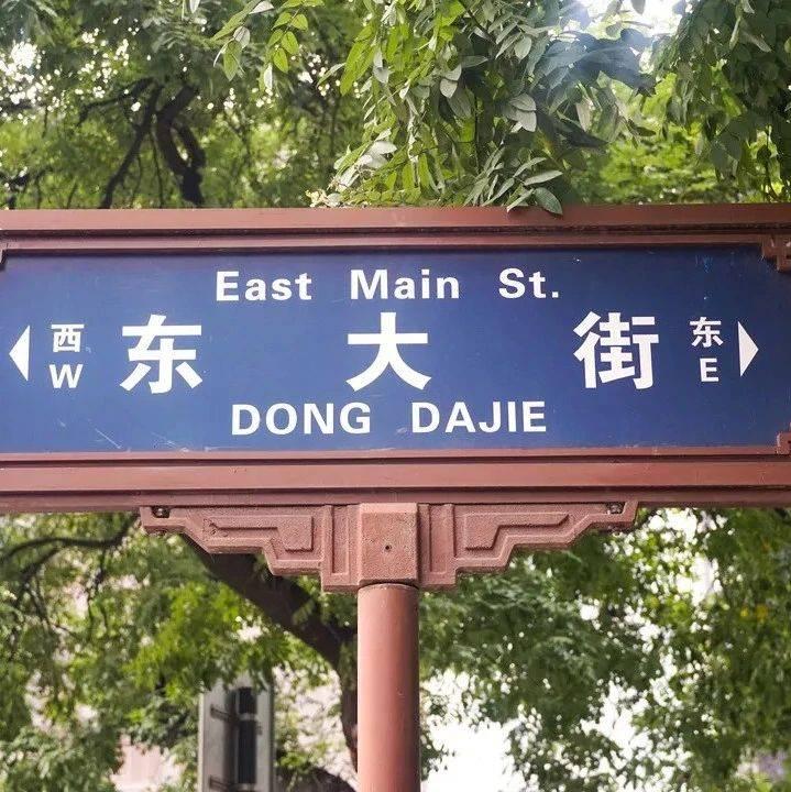 【我的东大街】(37):《我和东大街有个约会》作者:刘碧峰