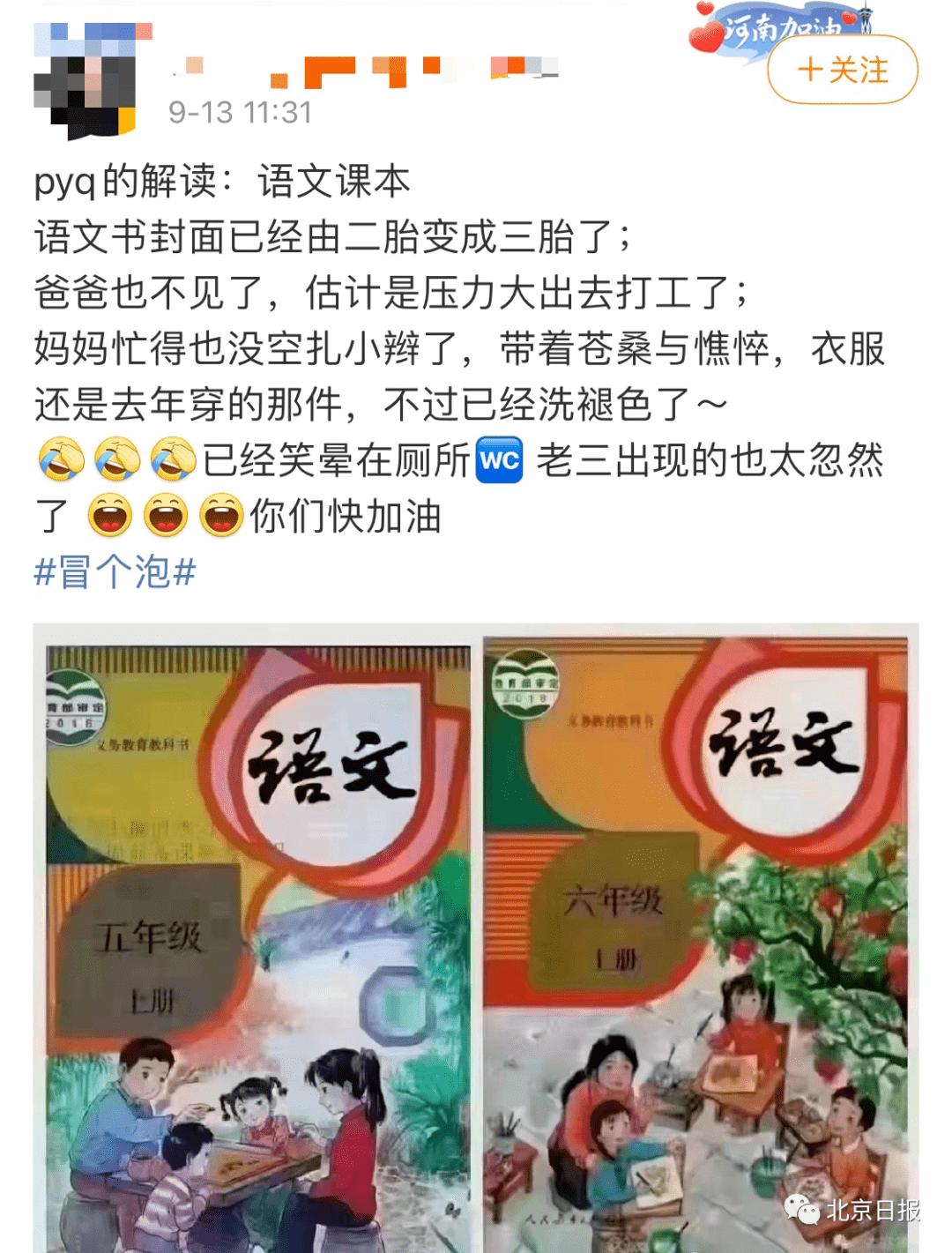 【网络谣言破解器】网传课本封面宣传三胎?