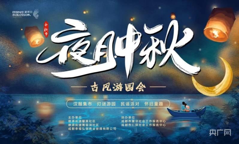"""金秋佳节 来成都""""解锁""""新玩法!"""