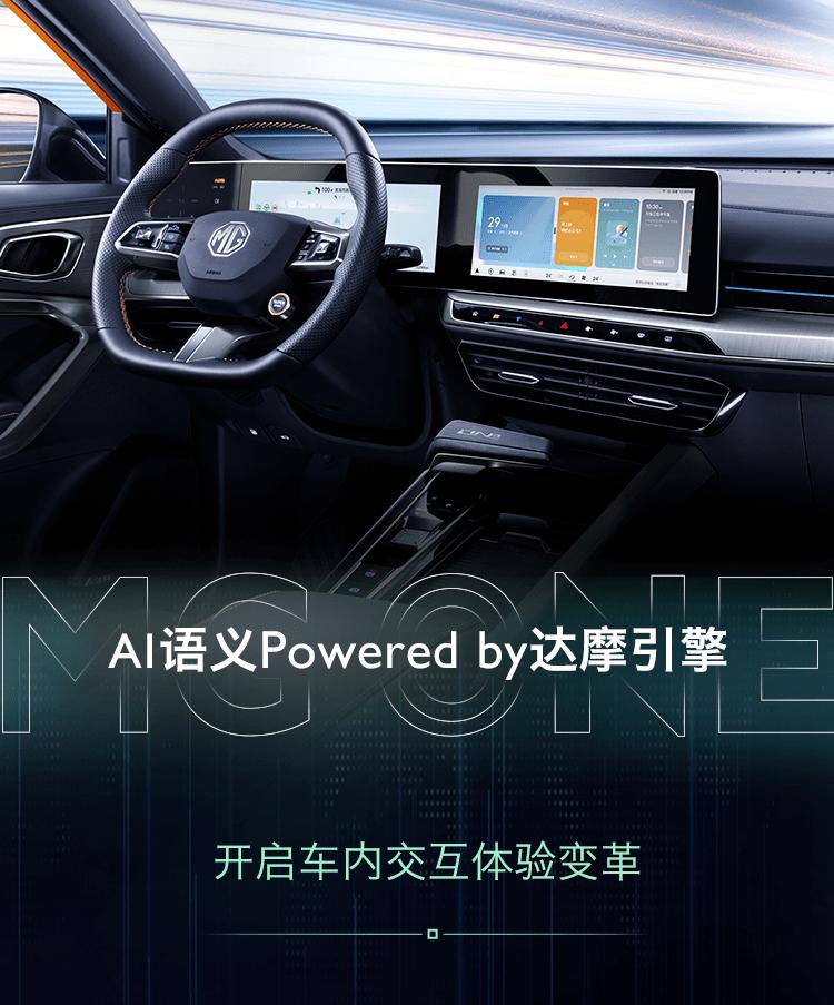 欢迎来到车内语音的人工智能时代