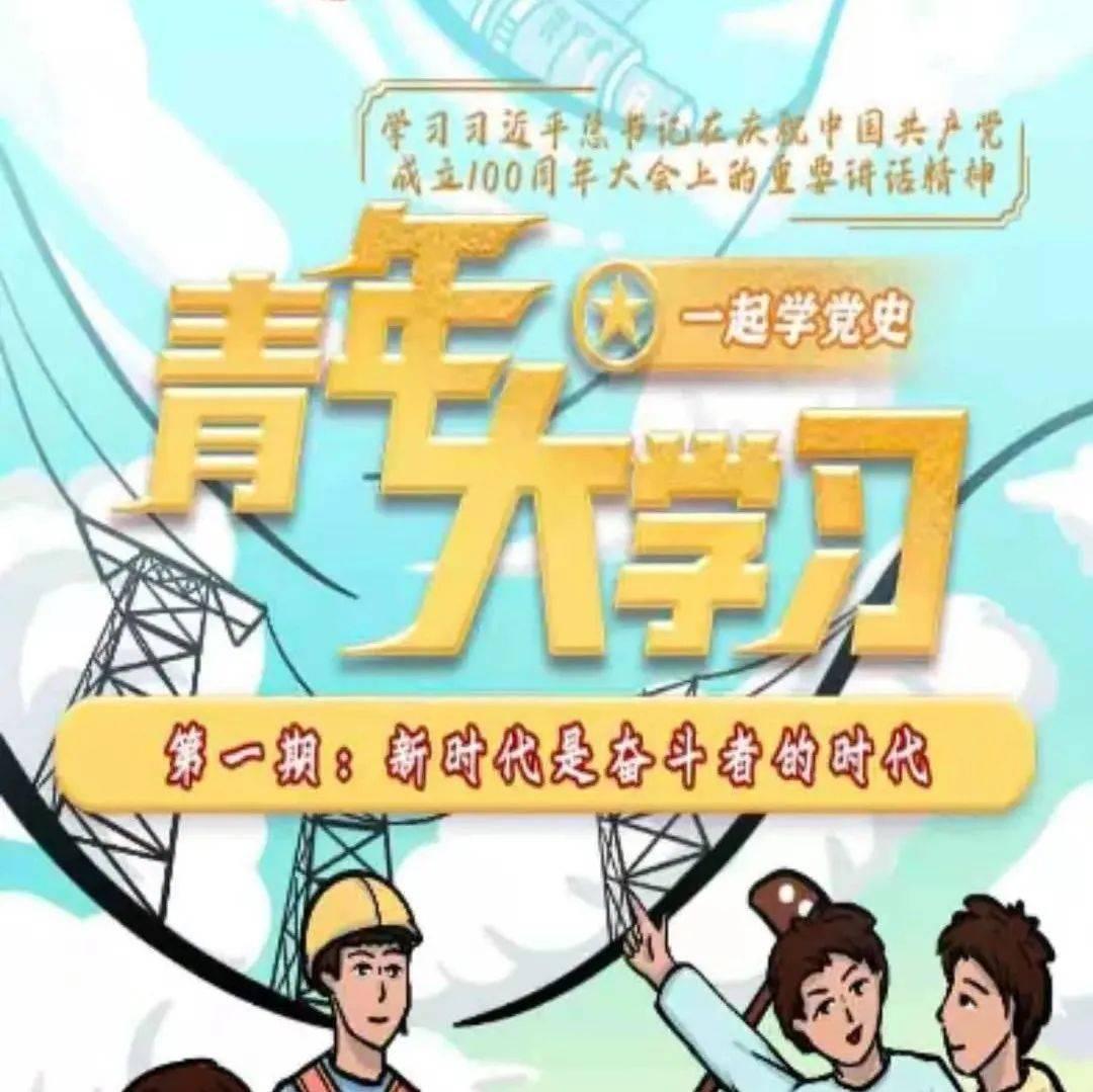 """@全体成员,""""青年大学习""""第十二季第一期:新时代是奋斗者的时代"""