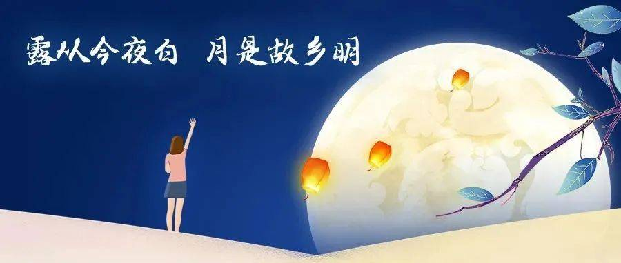 【中秋特别策划】这里的月光分外明