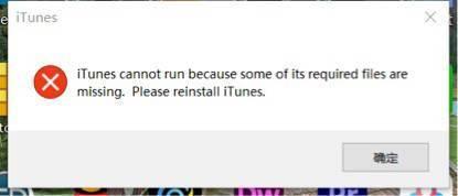 Windows 版 iTunes 更新后,出现集体崩溃
