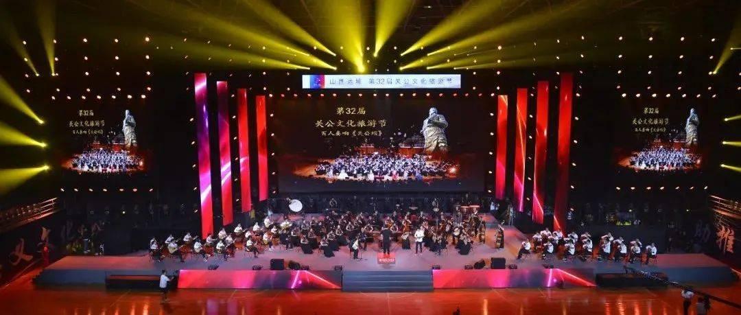 山西运城第32届关公文化旅游节在市体育馆隆重开幕