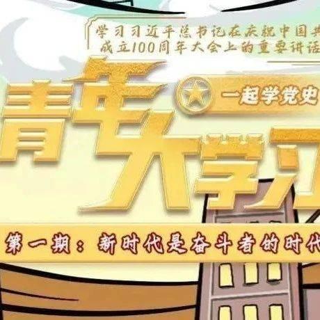 """""""青年大学习""""第十二季来啦!冲!冲!冲!"""