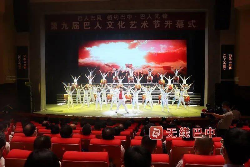 第九届巴人文化艺术节盛大开幕