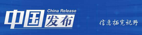中国发布丨上半年我国产地水产品兽药残留监测抽检合格率99.8%