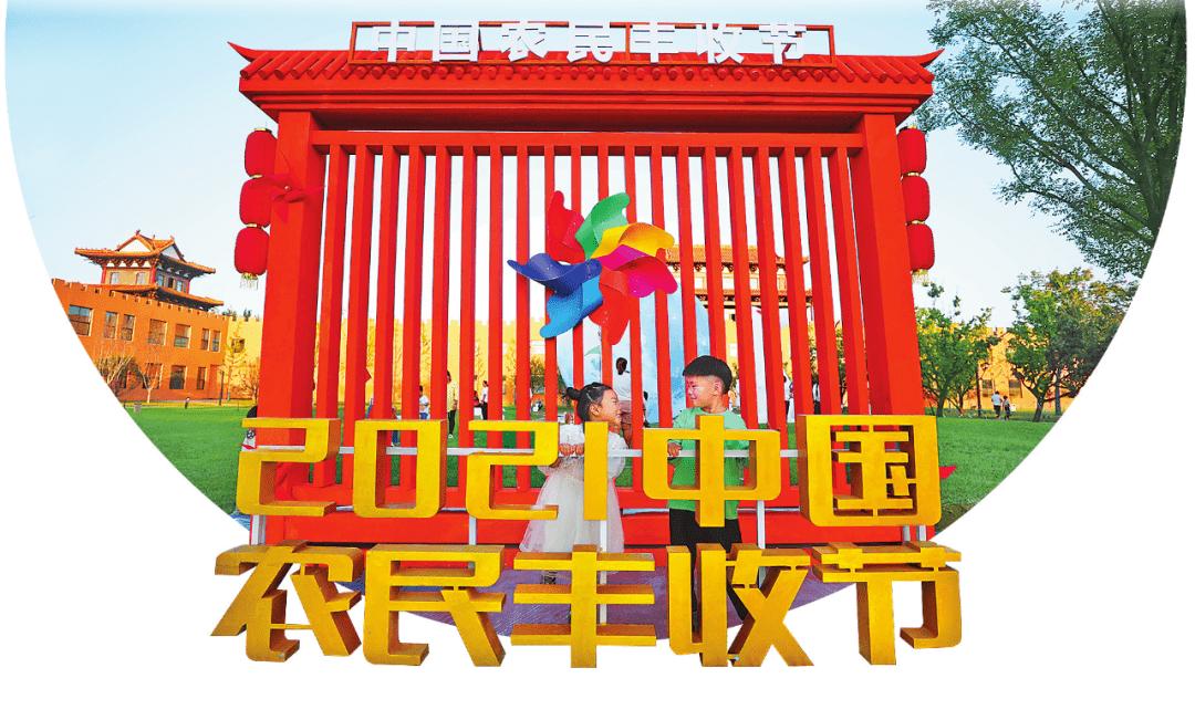 """2021年""""中国农民丰收节""""河南省主会场开幕式活动今日举行"""