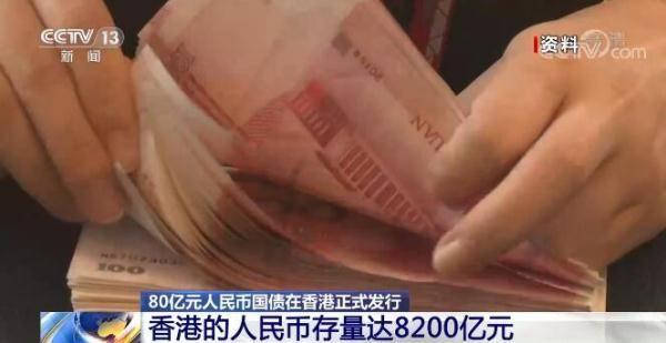 80亿元人民币国债在香港正式发行 助力人民币国际化