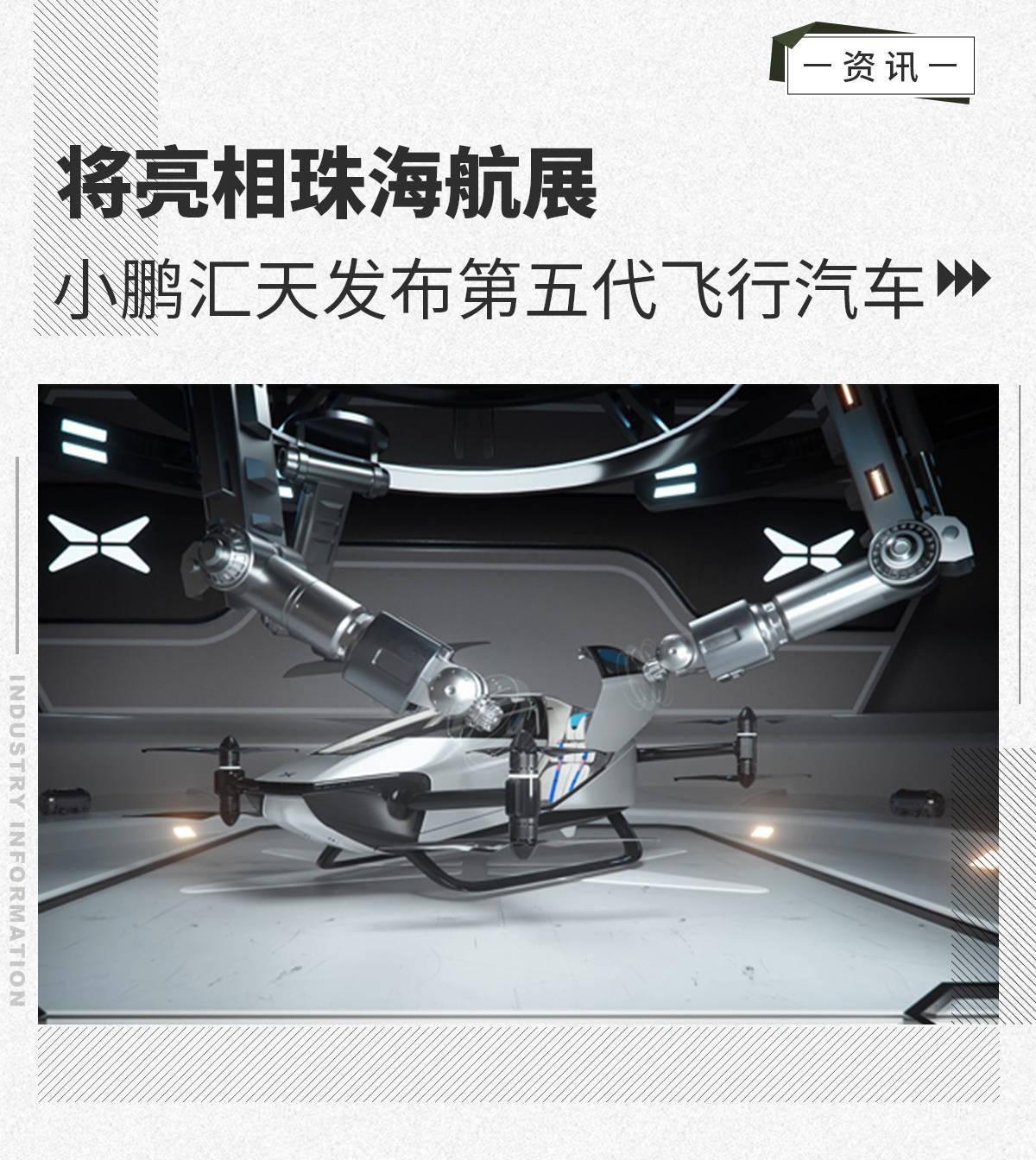 小鹏汇天发布第五代飞行汽车 将亮相珠海航展