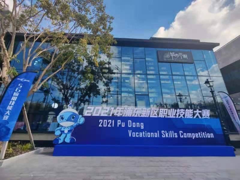 让更多优秀人才加入5G产业赛道,浦东打响首届技能大赛