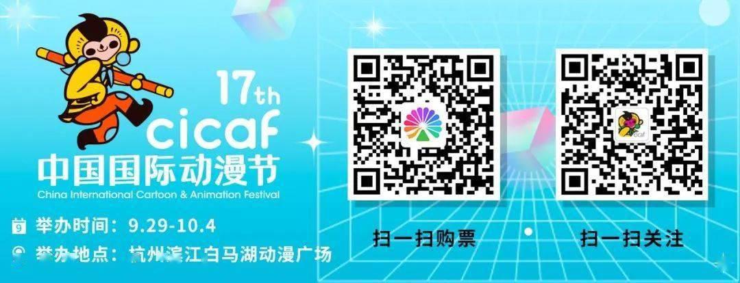 """第十七届中国国际动漫节宣传片新鲜出炉!快来""""挖""""彩蛋!  资讯 第10张"""