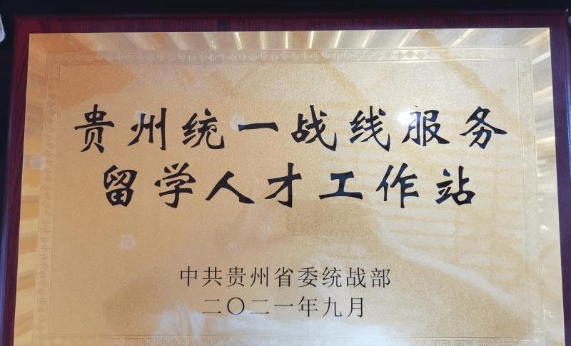 发挥统一战线优势!贵阳高新区有了专为留学人才服务的工作站