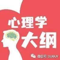 2022年心理学专业基础考试大纲(免费下载)