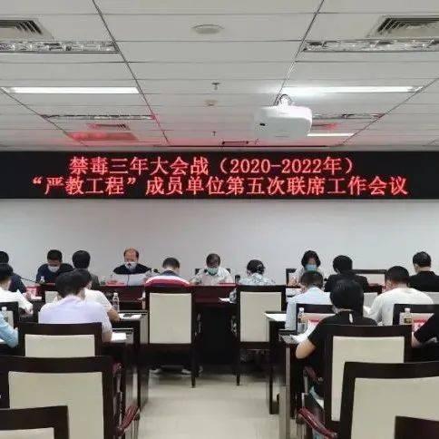 """省教育厅召开""""严教工程""""成员单位第五次联席工作会议"""