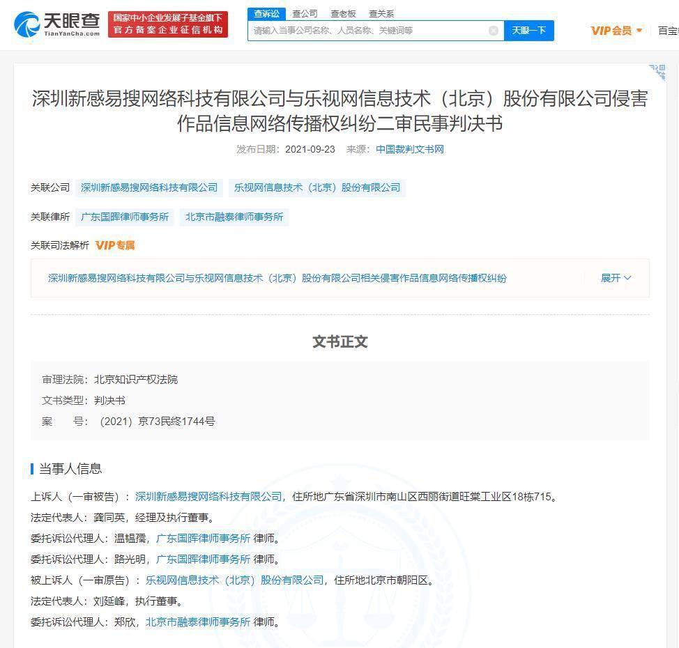 结果来了!乐视网诉甄嬛传侵权方终审胜诉