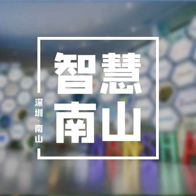 """双响炮!南山区连获两项""""5G应用征集""""全国大奖!"""