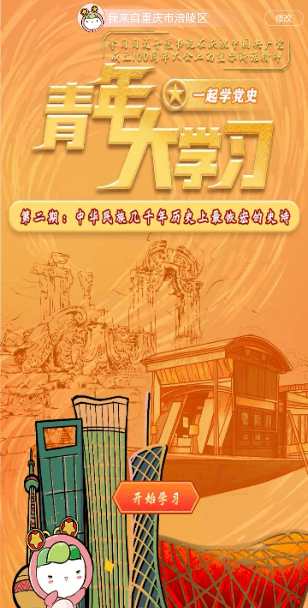 青年大学习:中华民族几千年历史上最恢宏的史诗(附上期中奖名单)