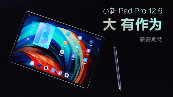 聯想小新Pad Pro 12.6官宣:E4發光材料 120Hz刷新率