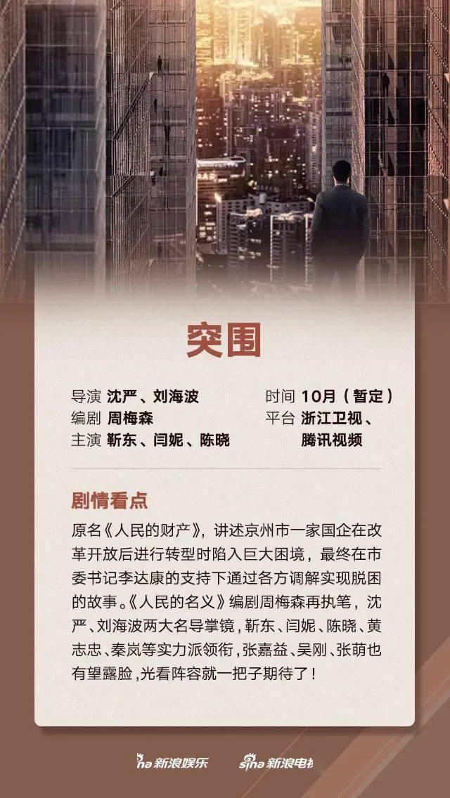 (突围)电视剧百度云网盘[HD1080p]资源分享