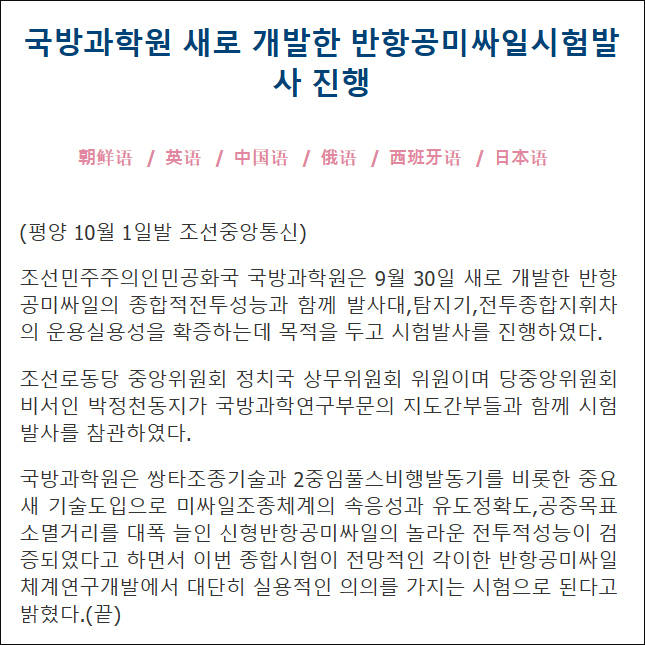 朝鲜宣布成功试射新型防空导弹