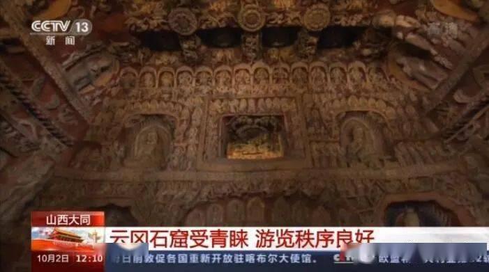 云冈石窟、九寨沟……多个热门旅游目的地现大客流