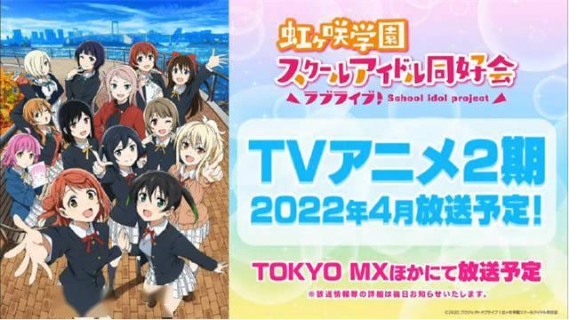 《LoveLive!虹咲学园学园偶像同好会》播出告知PV 将于2022年4月正式播出