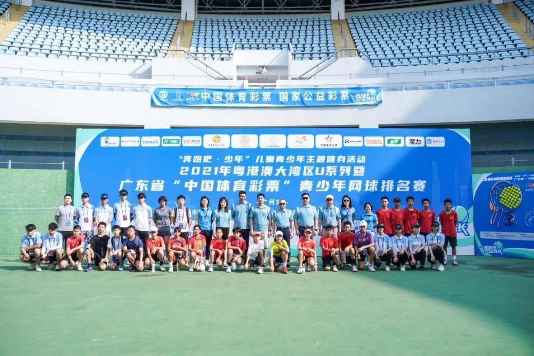 网球少年齐聚羊城!广东省青少年网球排名赛圆满收拍