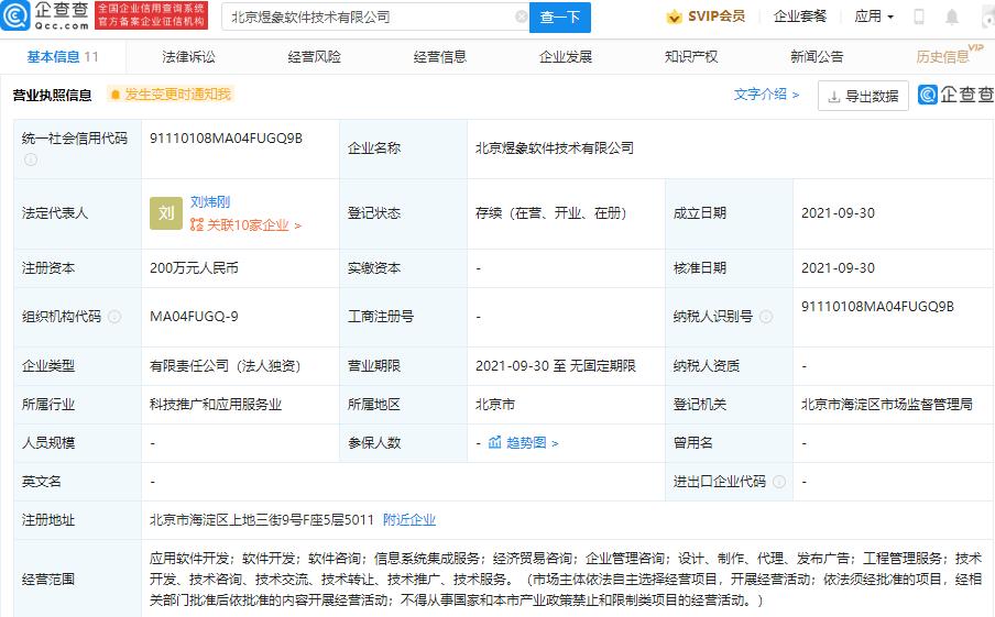 数梦工场关联公司成立新公司,注册资本200万