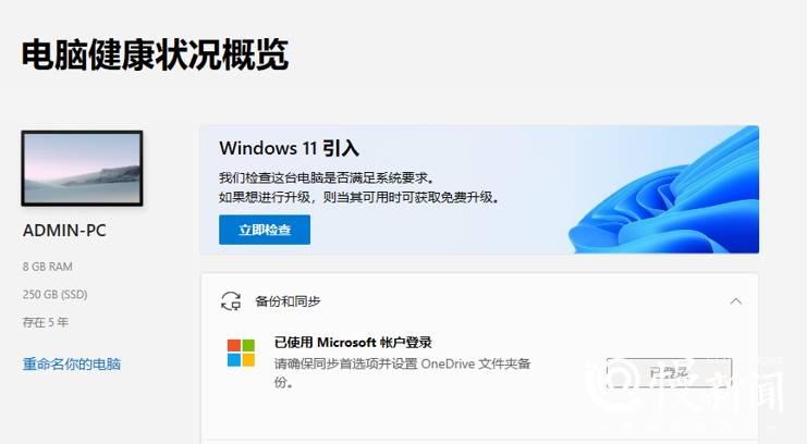 Windows 11正式版推出,電腦太舊無法更新?不用擔