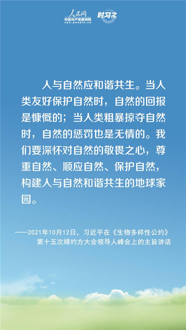 保护生物多样性 习近平提出中国方案