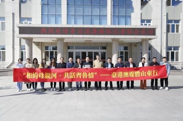 慈善路上的台资企业 鲁台港澳记者走进山东天成鑫利农业发展有限公司