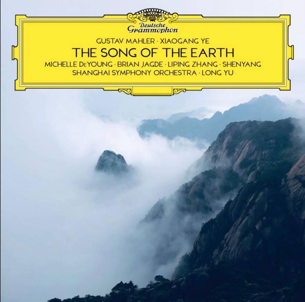 在杜比影院听马勒《大地之歌》是一种什么体验?
