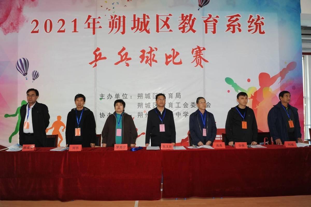 朔城区教育系统第二届教职工乒乓球比赛圆满结束