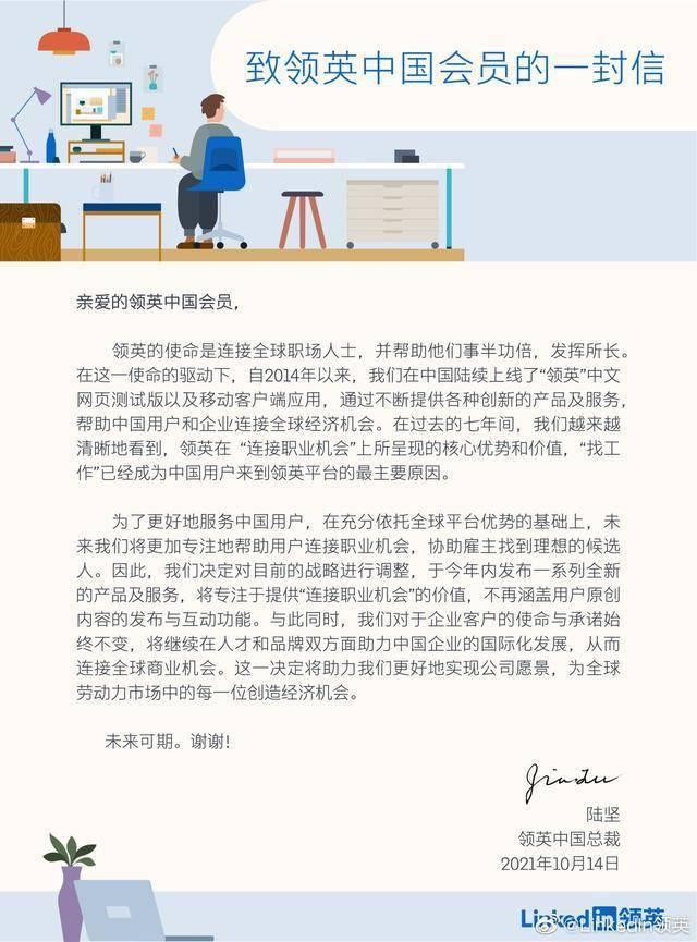 """领英:""""关闭中国服务""""为不实消息,将推出不含社交功能的中国求职网站"""