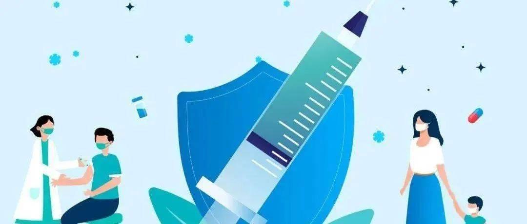南城10月17日疫苗接种信息!