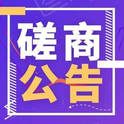 紫阳县滨江长廊木栈道维修工程竞争性磋商公告
