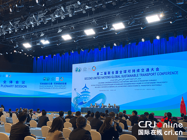 第二届联合国全球可持续交通大会闭幕:《北京宣言》呼吁加强国际合作