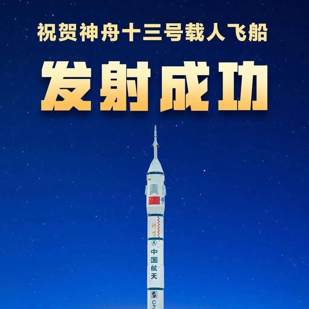 祝贺神舟十三号载人飞船发射成功