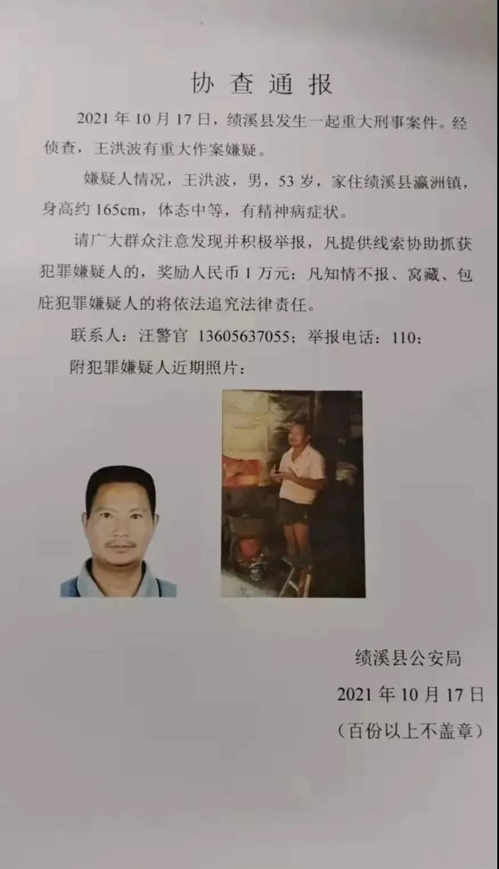安徽一男子在家中用锄头击打母亲致其死亡,随后逃进山中,警方正搜捕8uc